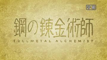 Fullmetal_alchemist41mp4_snapshot_0
